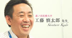 第三回:考え方の教育【森ノ宮医療大学|工藤慎太郎先生】