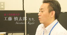 最終回:温故知新【森ノ宮医療大学|工藤慎太郎先生】
