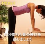 腰を緩めるストレッチ