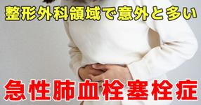 整形外科領域で意外と多い急性肺血栓塞栓症