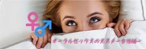 オーラルセックスのススメ-女性編-