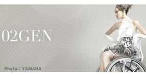 ドレスが似合うよう設計された車椅子YAMAHA「02GEN Taurs」