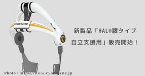 サイバーダイン「HAL©︎」の新製品  体幹・下肢機能の維持向上を目的に