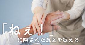 「ねぇ!」に隠された意図を捉える | 作業療法士 佐藤良枝先生