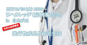 【9月26日(水)19:00~】注目の症例報告は「進行性疾患と在宅生活」