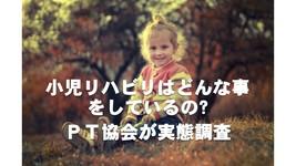 小児リハビリの現状|対象となる疾患は?どのような介入をしているの?
