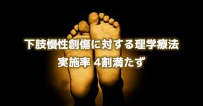 下肢慢性創傷に対する理学療法実施率 4割満たず
