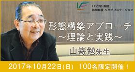 『形態構築アプローチ 理論と実践』山嵜勉先生
