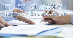 【PT/OT/ST協会など】介護報酬のプラス改定を目指し署名活動 結果は?