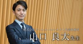 第二回:兵庫県士会の理事へ【株式会社アールイーコンセプト代表取締役|理学療法士 山口良太先生】