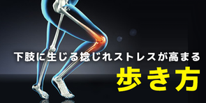 下肢に生じる「捻じれストレス」が高まってしまう歩行とは?|研究結果