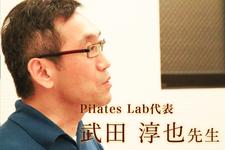 第三回:自分にも患者にもコミットメント【Pilates Lab代表 |医師 武田 淳也先生】