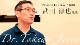 最終回:ピラティスを越えたその先へ【Pilates Lab代表 |医師 武田 淳也先生】