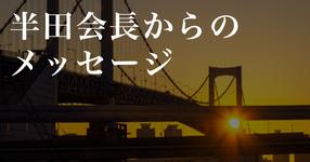 【PT協会半田会長】「アジア健康構想」~アセアン諸国から日本への介護要因の移入に関して~