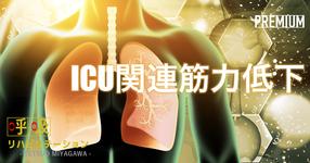 ICU関連筋力低下と離床のパラメーター【昭和大学|宮川哲夫先生】