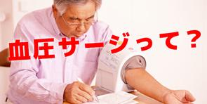 【脳卒中や心臓病リスクにも】「血圧サージ」にご用心!