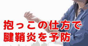 【赤ちゃんの抱き方】療法士視点の腱鞘炎予防のアドバイス