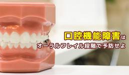 口腔機能障害はオーラルフレイル段階で予防せよ!