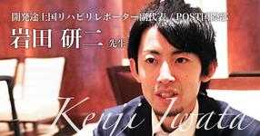 第二回:Made with Japan【開発途上国レポーター   理学療法士   岩田研二先生】