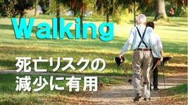 ウォーキングで死亡リスク減少|高齢者14万人を対象に調査