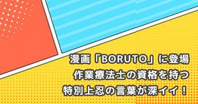 漫画「BORUTO」に登場|作業療法士の資格を持つ特別上忍の言葉が深イイ!