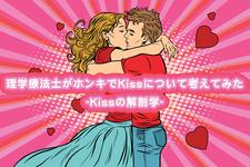 理学療法士がホンキでKissについて考えてみたpart.1-Kissの解剖学-