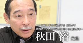第一回:教育は4年制で行うべき【日本支援工学理学療法学会 運営幹事|動物に対する理学療法部門 代表運営幹事 秋田裕先生】