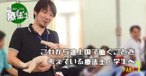 これから途上国で働くことを考えている療法士・学生へ|石井清志先生