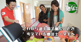 これから途上国で働くことを考えている療法士・学生へ #3|石井清志先生
