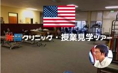 米国クリニック・授業見学ツアー