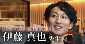 第一回:伊藤が離島に行くってよ【屋久島(離島)で働く理学療法士|伊藤真也先生】