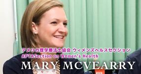 女性米軍の骨盤底筋不全と呼吸指導【Mary Mcvearry PT, DPT, WCS】