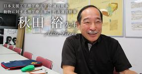 第二回:チェアスキーの発展【日本支援工学理学療法学会 運営幹事|動物に対する理学療法部門 代表運営幹事 秋田 裕先生】