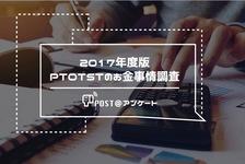2017年度版  PTOTSTのお金事情調査-大規模POST@アンケート調査-