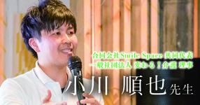 第一回:寄本イズム【合同会社Smile Space 共同代表 / 一般社団法人 変わる!介護 理事 理学療法士 小川順也先生】