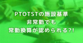 PTOTSTの施設基準|非常勤でも「常勤換算」が認められる?!