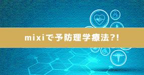 mixi(ミクシィ)で予防理学療法?!