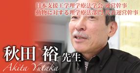 第四回:Assistive Technology【日本支援工学理学療法学会 運営幹事|動物に対する理学療法部門 代表運営幹事 秋田 裕先生】