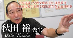 最終回:リハビリテーションは分業ではなく協業【日本支援工学理学療法学会 運営幹事|動物に対する理学療法部門 代表運営幹事 秋田 裕先生】