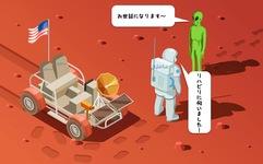 火星人までリハ対応?