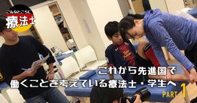 これから先進国で働くことを考えている療法士・学生へ #3|岡田瞳先生