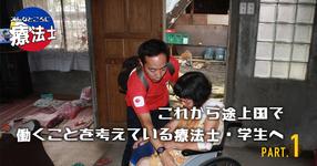 これから途上国で働くことを考えている療法士・学生へ #1 |大室和也先生