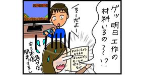 新庄アキラのひとりごとPOST【第8回】