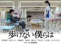 回復期リハ病院を舞台にした映画「歩けない僕らは」クランクアップ!