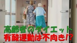 高齢者のダイエットに有酸素運動は不向きか