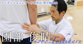 第一回:師入谷誠との出会い【コンディショング・ラボ 所長|理学療法士 園部俊晴先生】