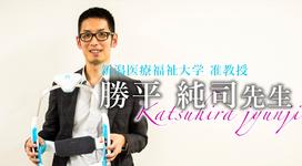 第一回:山本澄子先生との出会い【新潟医療福祉大学 准教授|勝平純司先生】
