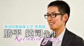 第二回:リハエンジニアとして生きる【新潟医療福祉大学 准教授|勝平純司先生】