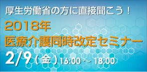 【2月9日(金)16:00〜】厚生労働省の方に直接聞こう!2018年医療介護同時改定セミナー