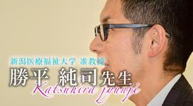 第三回:東京大学医学部附属病院22世紀医療センター【新潟医療福祉大学 准教授|勝平純司先生】